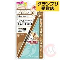 K-PALLETE 1 Day Tattoo Lasting 2 Way Eyebrow